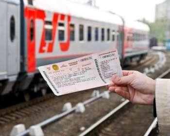 Приобретение билетов на поезд: просто и быстро